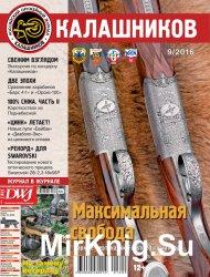 Калашников №9 (сентябрь 2016)