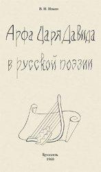 Арфа Царя Давида в русской поэзии