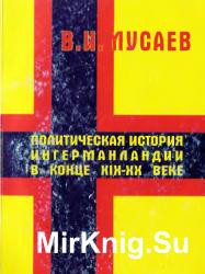 Политическая история Ингерманландии в конце ХIХ-ХХ веке (2001)