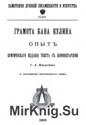 Грамота бана Кулина: Опыт критического издания текста с комментариями
