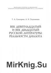 Век девятнадцатый и век двадцатый русской литературы: реальности диалога