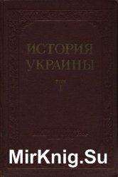 История Украины. Том 1