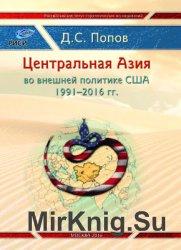Центральная Азия во внешней политике США 1991-2016 гг.
