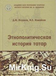 Этнополитическая история татар (III - середина XVI вв.)