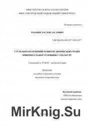 Суспільно-політичний розвиток дворянських родин Північно-Східної Угорщини у ...