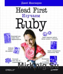 Hеаd Fіrst. Изучаем Ruby