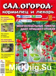 Сад, огород - кормилец и лекарь №18 2016