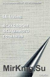 Психология обыденного сознания