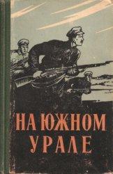 На Южном Урале. Воспоминания участников гражданской войны