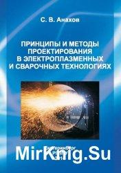 Принципы и методы проектирования в электроплазменных и сварочных технология ...