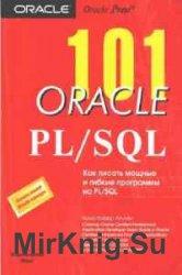 101 Oracle PL/SQL. Как писать мощные и гибкие программы на PL/SQL