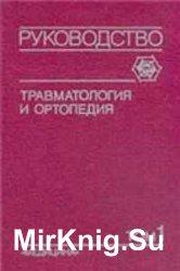 Травматология и ортопедия. Руководство для врачей - 3 тома