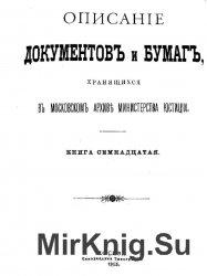 Описаніе документов и бумаг, хранящихся в Московском архивѣ Министерс ...