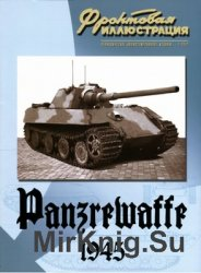 Panzerwaffe 1945 (Фронтовая иллюстрация)