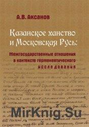 Казанское ханство и Московская Русь