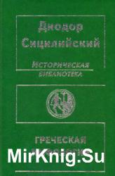 Историческая библиотека. Греческая мифология