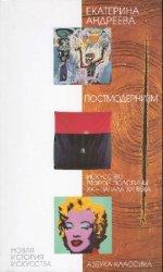Постмодернизм. Искусство второй половины ХХ  — начала XXI века