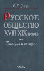 Русское общество XVIII-XIX веков. Традиции и новации