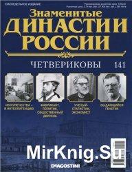 Знаменитые династии России № 141. Четвериковы