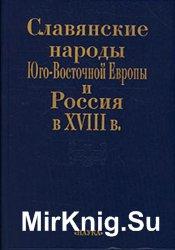 Славянские народы Юго-Восточной Европы и Россия в XVIII в
