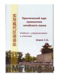 Практический курс грамматики китайского языка: учебник с упражнениями и отв ...