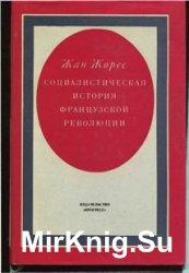 Социалистическая история Французской революции. Том 6. Революционное правит ...