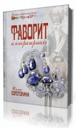 Фаворит императрицы: Кладоискатели   (Аудиокнига)
