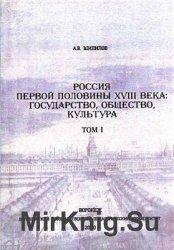 Россия первой половины XVIII века: государство, общество, культура. Т. I