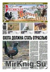 Российская Охотничья газета №17-18 2016