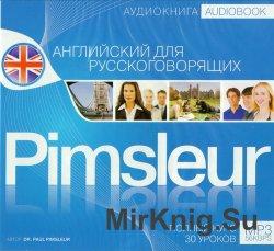 Pimsleur. Английский для русскоговорящих