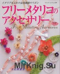 Free Metallico Accessories №559 2006