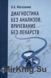 Диагностика без анализов, врачевание без лекарств