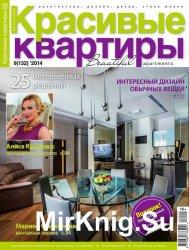 Красивые квартиры №9 (сентябрь 2014)