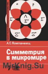 Симметрия в микромире