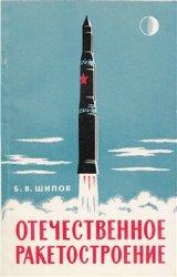 Отечественное ракетостроение