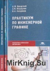 Практикум по инженерной графике (2004)