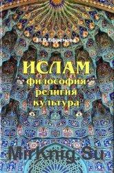 Ислам: философия, религия, культура. Часть 1: Теолого-философская мысль