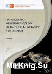 Производство ювелирных изделий из драгоценных металлов и их сплавов