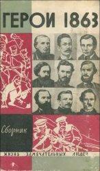 За нашу и вашу свободу. Герои 1863 года (Сборник)