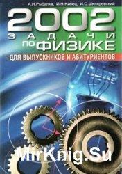 2002 задачи по физике