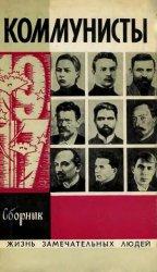 Коммунисты (Сборник)