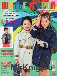Шитье и крой. Спецвыпуск №2 2015 Детская одежда