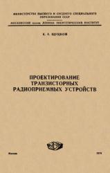 Проектирование транзисторных радиоприемных устройств