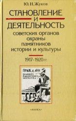 Становление и деятельность советских органов охраны памятников истории и культуры