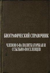 Политическая каторга и ссылка: биографический справочник членов О-ва политк ...