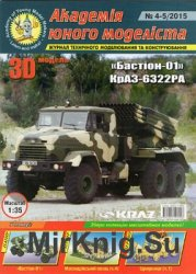 """КрАЗ-6322РА """"Бастион-01"""" (Академія Юного Моделіста 2015/4-5)"""