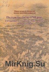 Полтавська битва 1709 року в історичній долі України, Росії, Швеції та інши ...