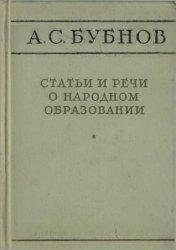 Бубнов А.С. Статьи и речи о народном образовании