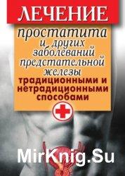 Лечение простатита и других заболеваний предстательной железы традиционными ...