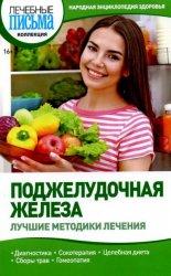 Лечебные письма. Народная энциклопедия здоровья №34 2016 Поджелудочная желе ...